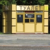 Депутаты готовы голосовать десятью руками за строительство общественных туалетов в Омске