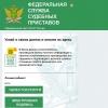 Смс-мошенники пользуются дизайном сайта ФССП России по Омской области