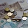 В бюджет Омска впервые поступили налоги от «упрощенки»