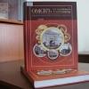 Вышел третий том энциклопедии города Омска