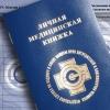 Омичка изготавливала поддельные санкнижки за 2000 рублей
