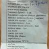 Омский детсад № 25 выдал родителям списки из 30 вещей, которые нужно купить