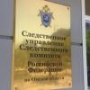 Следком возбудил дело на главу сельского поселения Омской области по факту превышения полномочий