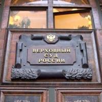 Верховный суд РФ встал на сторону Омского городского Совета