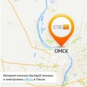 Интернет-магазин E96.ru открыл филиал в Омске