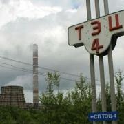 Ремонт электрофильтра на Омской ТЭЦ-5 обошелся в 180 миллионов