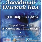 Cтарый Новый Год - Звездный Омский Бал!