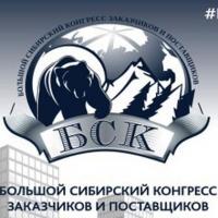 Заказчики и поставщики встретятся на IV Большом Сибирском конгрессе в Омске