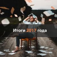 Кадровое агентство: итоги 2017 года