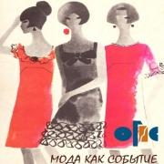 Омичам покажут советскую моду