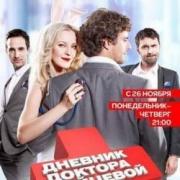 Новые сериалы России