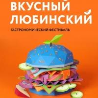 В Омске на фестивале «Вкусный Любинский» испекут большую шарлотку