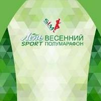 21 мая стартует Лель Sport Весенний полумарафон