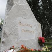 На Аллее литераторов открыли памятник Вильяму Озолину