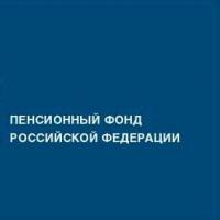 Сдача отчетности в Пенсионный фонд РФ