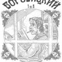 Омский художник издал комикс-роман об адмирале Колчаке