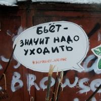 Уличные художники Омска привлекают внимание к проблеме домашнего насилия