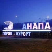 Отдых «все включено» в Анапе