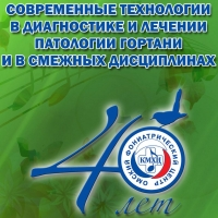 В Омске на конференции собрались лучшие фониатры России, Германии и Казахстана