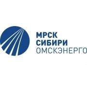 Омскэнерго предупреждает: к неплательщикам применят жесткие меры