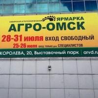 В 2016 году в выставке «Агро-Омск» поучаствуют 18 регионов России, Казахстана и Беларуси