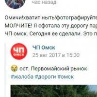После жалобы в группе «ЧП-Омск» дорогу отремонтировали