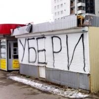 Незаконные киоски в Омске будут убирать на штрафстоянку в первую очередь