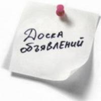 Электронные доски объявлений как эффективный инструмент развития бизнеса