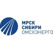 Омскэнерго информирует омичей о смене гарантирующего поставщика электрической энергии