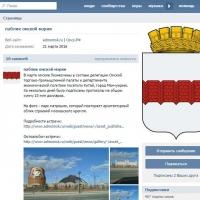 Мэрия Омска завела официальный паблик в соцсети «ВКонтакте»