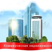 Коммерческая недвижимость от сайта http://zdanie.info