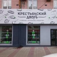 Омский магазин «Крестьянский двор» уходит в обновление