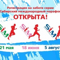 В Омске стартовала регистрация на забеги Сибирского международного марафона