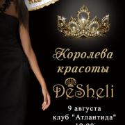"""Компания  """"Элита"""" выберет самую красивую девушку Омска"""
