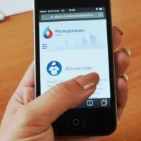 Показания за воду теперь можно передать со смартфона