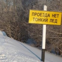 Спасатели Омской области усилили контроль за выходом людей на лед