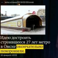 Омское метро попало в рубрику «Это здорово» в передаче «Вечерний Ургант»