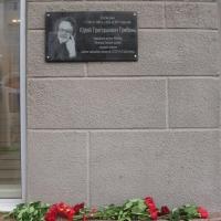 В центре города открылась мемориальная доска в честь легенды омской сцены