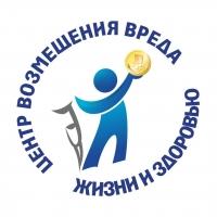 «Центр возмещения вреда жизни и здоровью» поможет пострадавшим в ДТП получить законные компенсации