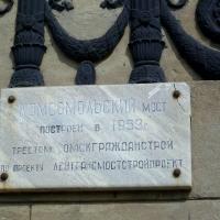 В Омске на 13 часов закроют Комсомольский мост