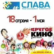 """Фестиваль """"Другое кино"""" в кинотеатре СЛАВА"""