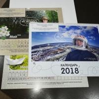 В Омской области выпустили календарь со слоганом «#Я_остаюсь»