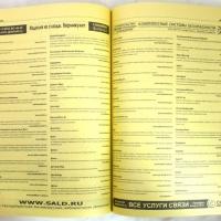 Онлайн версия справочника «Желтые страницы»
