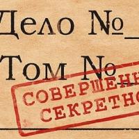 Повышенный режим секретности в стране привел к созданию секретного подразделения в Омске