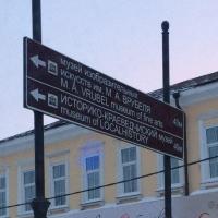 В центре Омска установили указатель для туристов с орфографической ошибкой