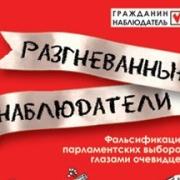 В Омск приедут наблюдатели со всей России