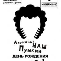 """Омский ТЮЗ объявил вечеринку """"Ай да Пушкин Party"""""""