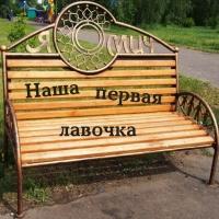 В парке «Зеленый остров» откроют скамейку «Омичу всё по плечу»