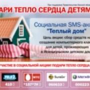 Социальная акция «Теплый дом» продолжается