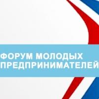 Заявки на форум молодых предпринимателей в Омской области продлили до 30 сентября